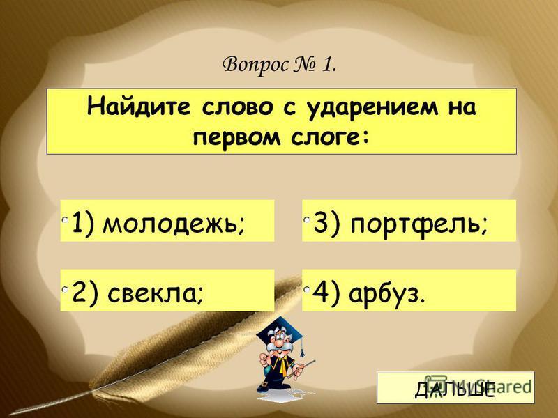 Найдите слово с ударением на первом слоге: Вопрос 1.