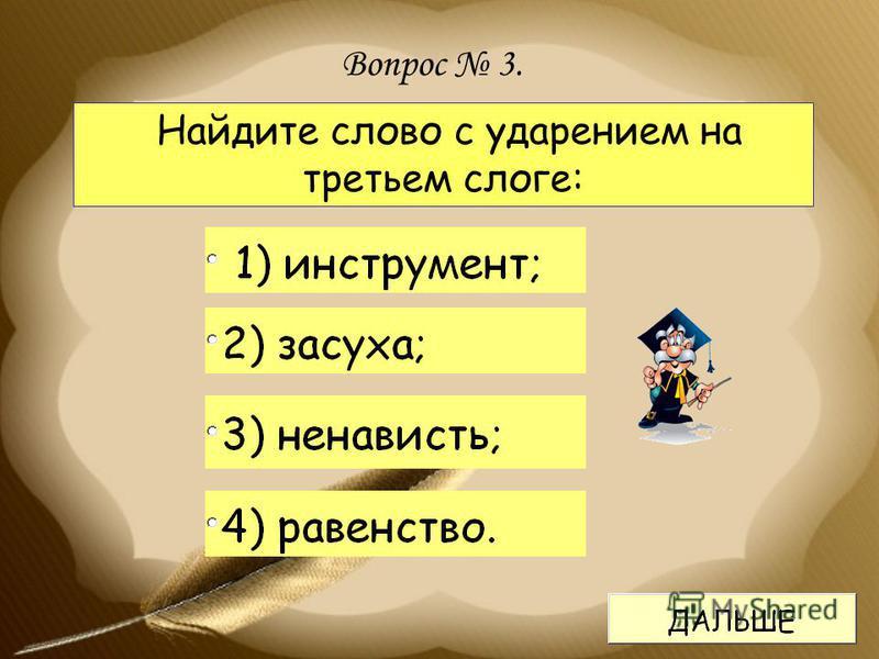 Найдите слово с ударением на третьем слоге: Вопрос 3.