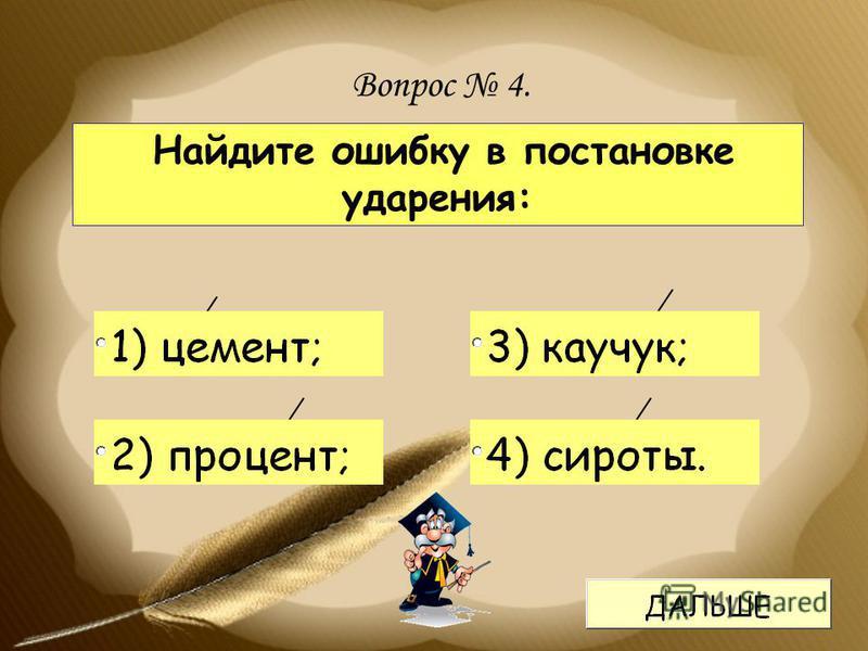 Найдите ошибку в постановке ударения: Вопрос 4.