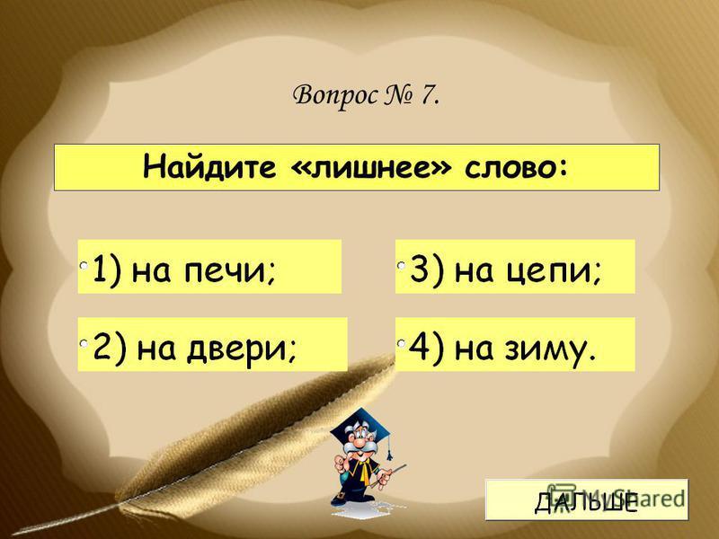 Найдите «лишнее» слово: Вопрос 7.