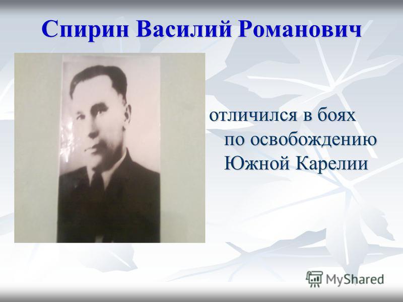 Спирин Василий Романович отличился в боях по освобождению Южной Карелии