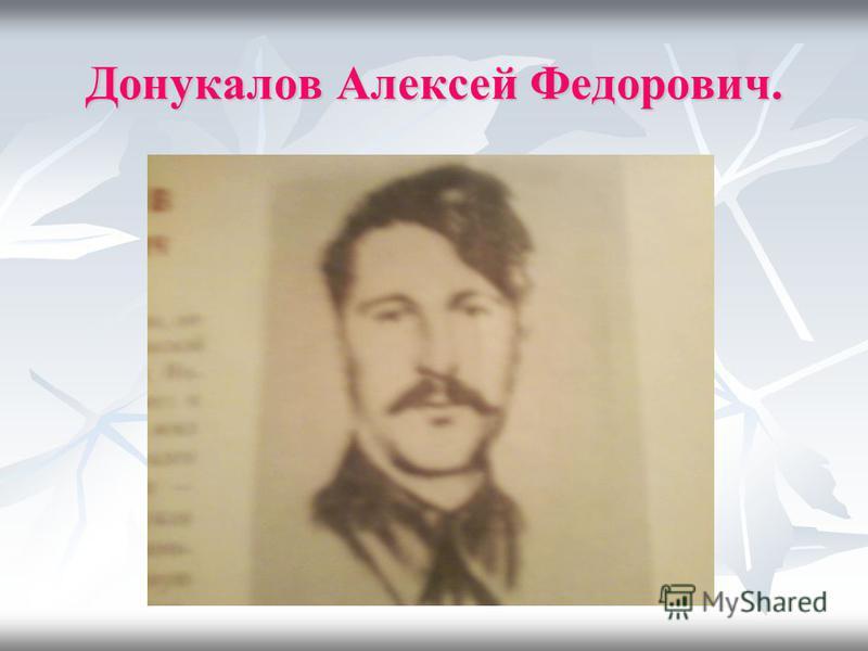 Донукалов Алексей Федорович.
