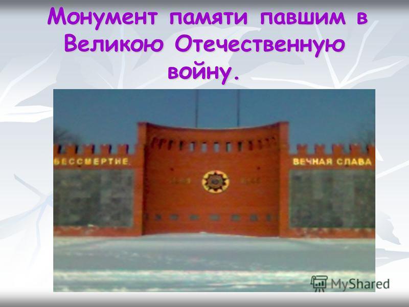 Монумент памяти павшим в Великою Отечественную войну. Монумент памяти павшим в Великою Отечественную войну.
