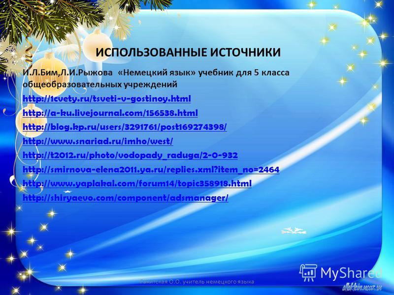 ИСПОЛЬЗОВАННЫЕ ИСТОЧНИКИ И.Л.Бим,Л.И.Рыжова «Немецкий язык» учебник для 5 класса общеобразовательных учреждений http://1cvety.ru/tsveti-v-gostinoy.html http://a-ku.livejournal.com/156538. html http://blog.kp.ru/users/3291761/post169274398/ http://www