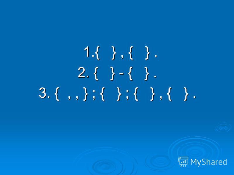 1.{ },һәм { } 2.{ } һәм { } 3.{ }, ләкин { } 4. { }, яки{ }