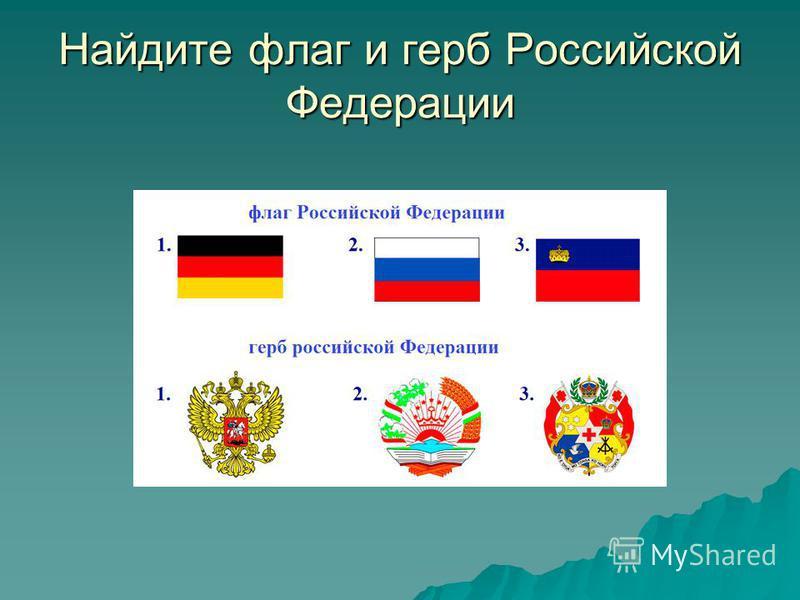 Найдите флаг и герб Российской Федерации