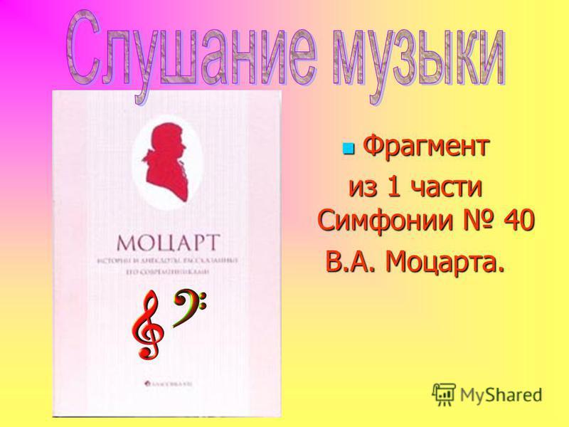 Фрагмент Фрагмент из 1 части Симфонии 40 В.А. Моцарта.