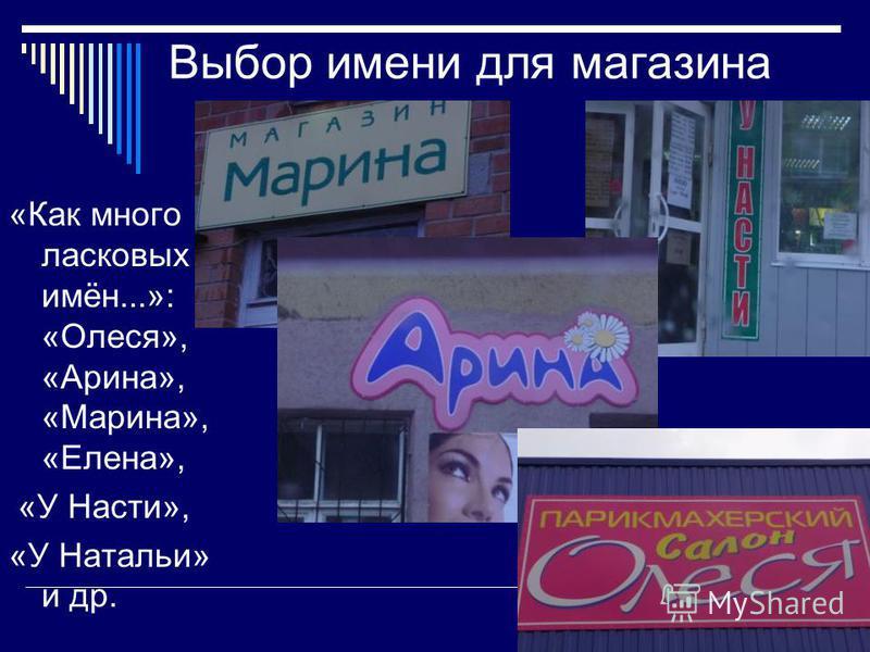 Выбор имени для магазина «Как много ласковых имён...»: «Олеся», «Арина», «Марина», «Елена», «У Насти», «У Натальи» и др.