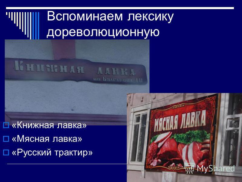 Вспоминаем лексику дореволюционную «Книжная лавка» «Мясная лавка» «Русский трактир»