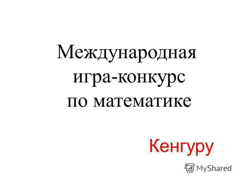 Международная игра-конкурс по математике Кенгуру