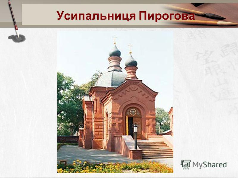 Усипальниця Пирогова