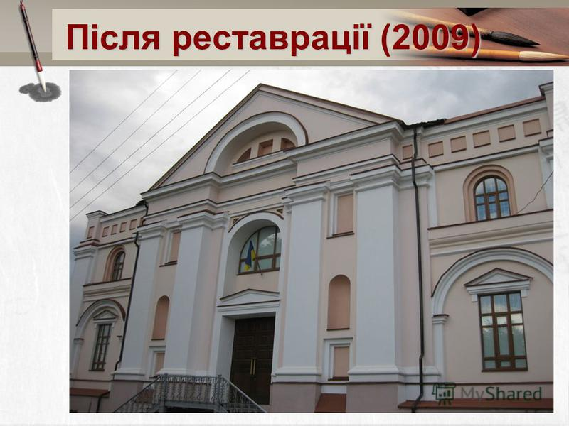 Після реставрації (2009)