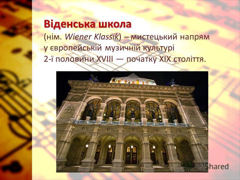 Віденська школа Віденська школа (нім. Wiener Klassik) ̶ мистецький напрям у європейській музичній культурі 2-ї половини XVIII початку XIX століття.