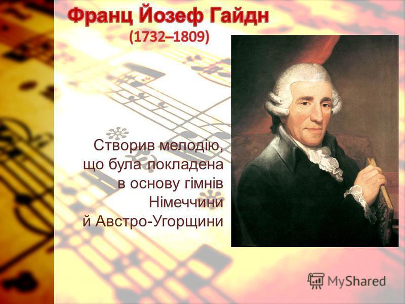 Створив мелодію, що була покладена в основу гімнів Німеччини й Австро-Угорщини