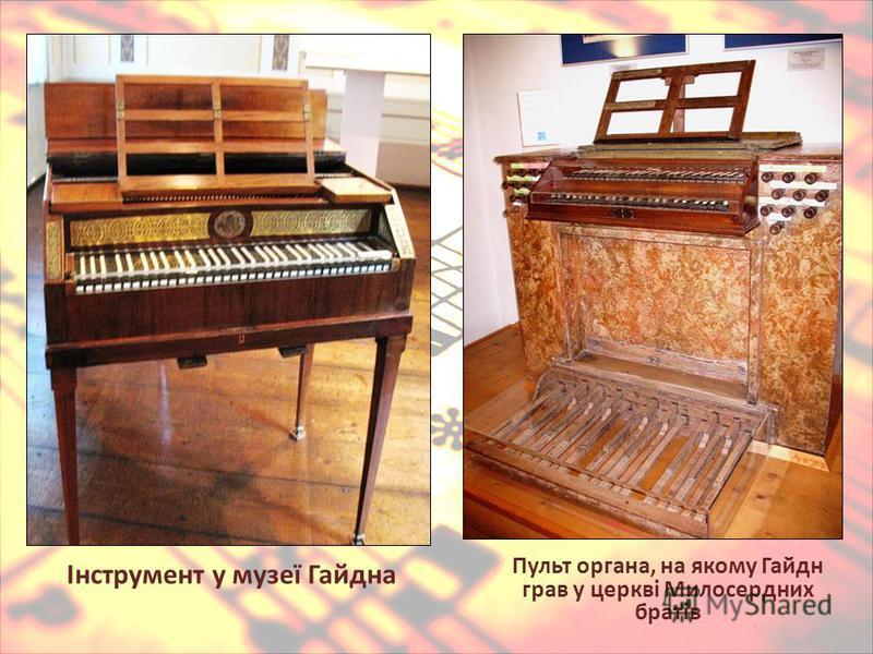 Пульт органа, на якому Гайдн грав у церкві Милосердних братів Інструмент у музеї Гайдна