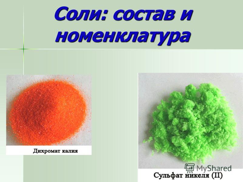 Соли: состав и номенклатура