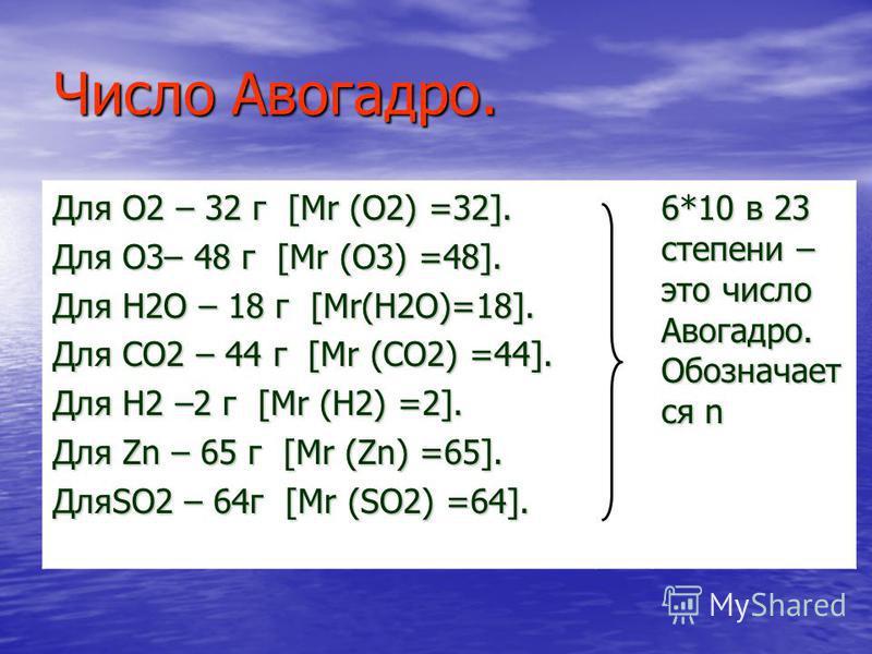 Цели: Знать понятия количество вещества и единицы его измерения: моль, ммоль, кмоль; постоянную Авогадро. Знать понятия количество вещества и единицы его измерения: моль, ммоль, кмоль; постоянную Авогадро. Уметь устанавливать взаимосвязь физико-химич