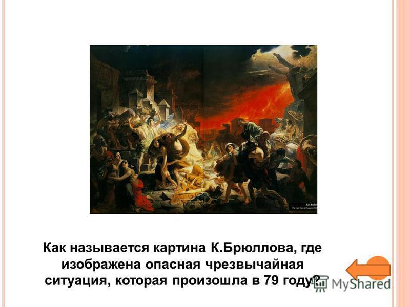 На этой картине И.И. Левитана изображено опасное стихийное бедствие, которое повторяется каждой весной. Как называется картина? Что за бедствие?