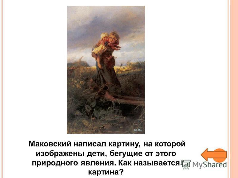 Как называется картина К.Брюллова, где изображена опасная чрезвычайная ситуация, которая произошла в 79 году?