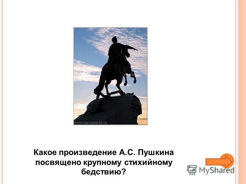 Маковский написал картину, на которой изображены дети, бегущие от этого природного явления. Как называется картина?