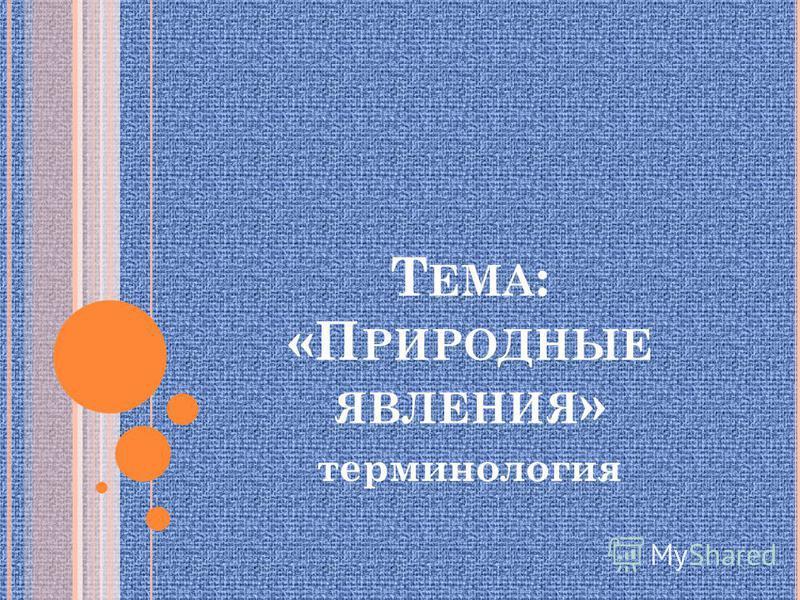 Какое произведение А.С. Пушкина посвящено крупному стихийному бедствию?