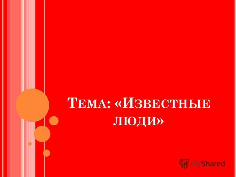 К РАСНЫЙ РАУНД