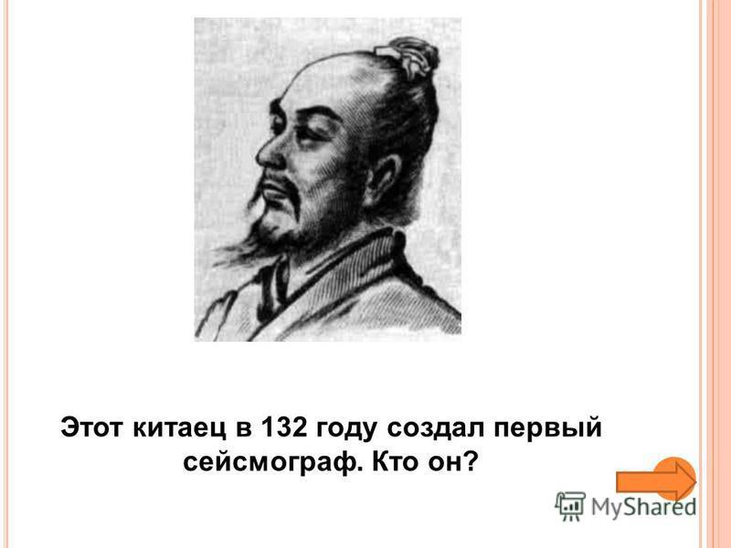 Кто впервые обратил внимание в 1755 году на волновые колебания тротуара и его наблюдения положили начало науке – сейсмологии?