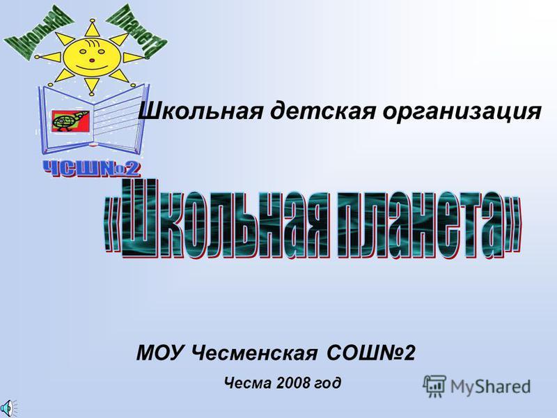Школьная детская организация МОУ Чесменская СОШ2 Чесма 2008 год