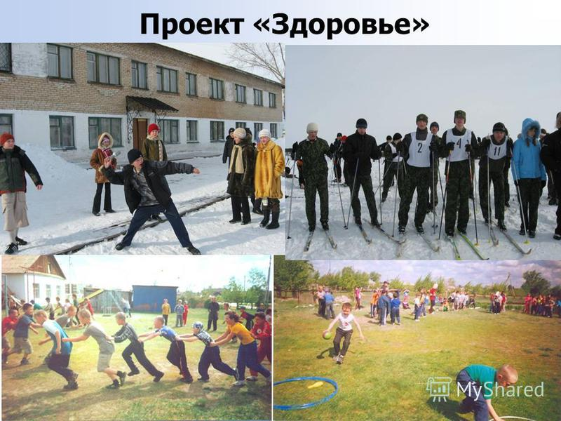 Проект «Здоровье»
