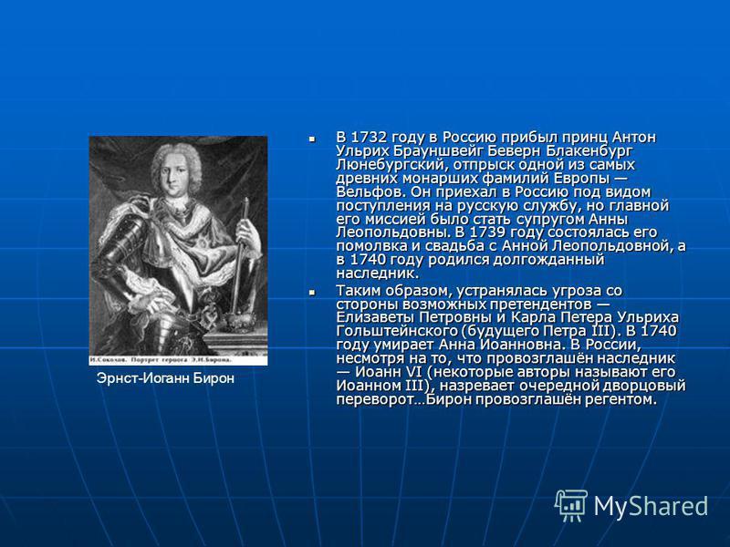 В 1732 году в Россию прибыл принц Антон Ульрих Брауншвейг Беверн Блакенбург Люнебургский, отпрыск одной из самых древних монарших фамилий Европы Вельфов. Он приехал в Россию под видом поступления на русскую службу, но главной его миссией было стать с