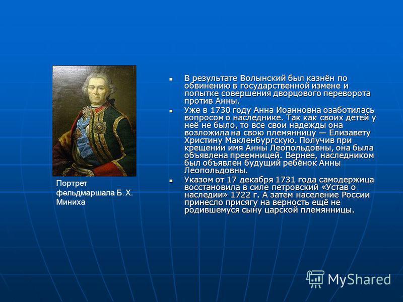 В результате Волынский был казнён по обвинению в государственной измене и попытке совершения дворцового переворота против Анны. В результате Волынский был казнён по обвинению в государственной измене и попытке совершения дворцового переворота против