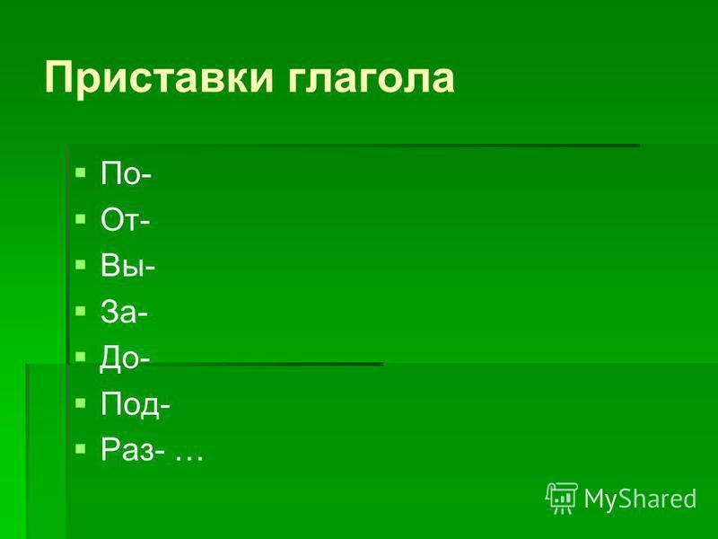 Приставки глагола По- От- Вы- За- До- Под- Раз- …