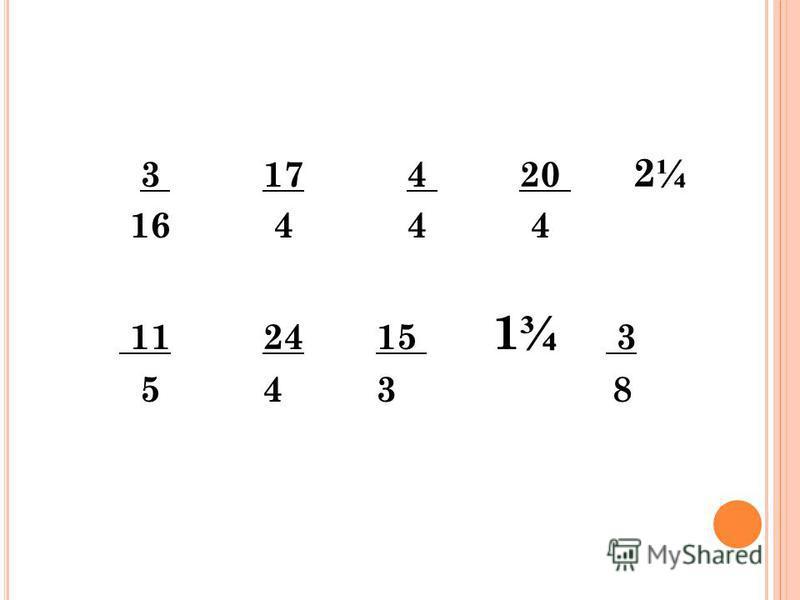 3 17 4 20 2 ¼ 16 4 4 4 11 24 15 1 ¾ 3 5 4 3 8