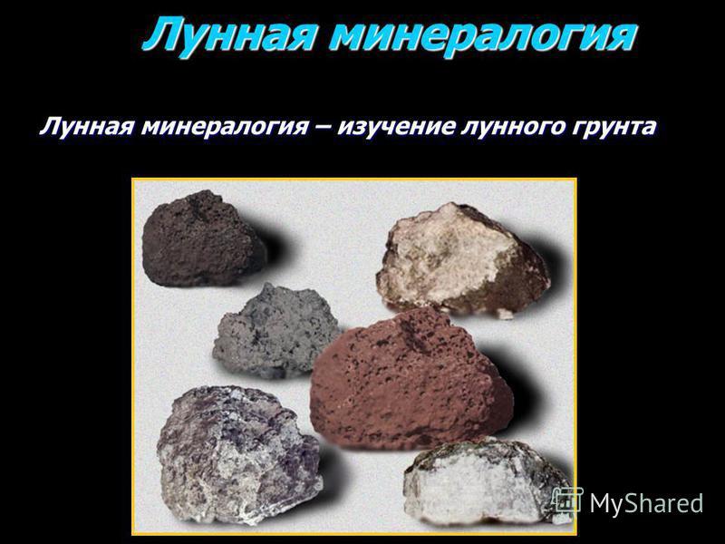 Лунная минералогия Лунная минералогия Лунная минералогия – изучение лунного грунта Лунная минералогия – изучение лунного грунта