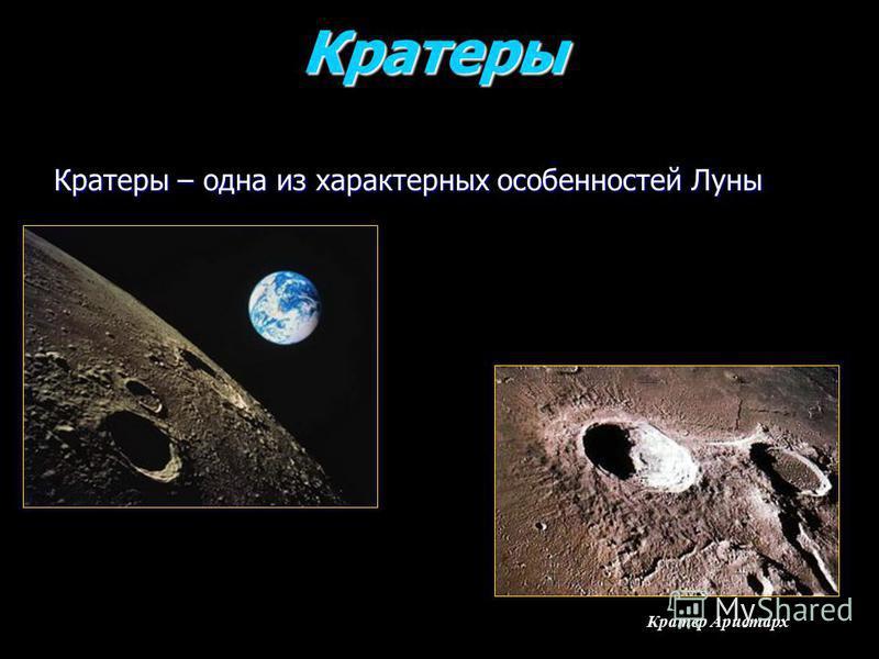 Кратеры Кратеры Кратеры – одна из характерных особенностей Луны Кратер Аристарх