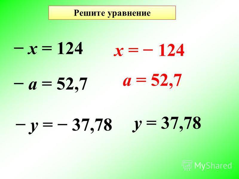Решите уравнение х = 124 а = 52,7 у = 37,78