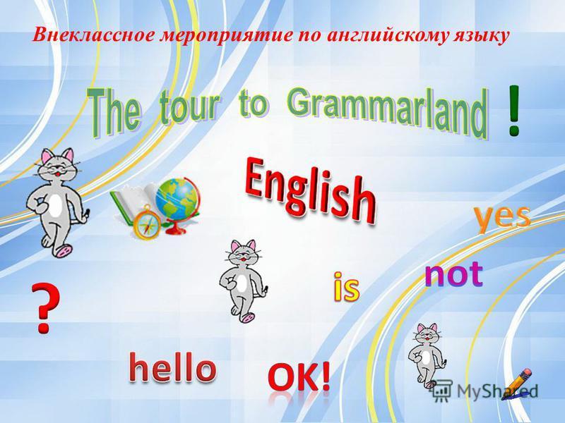 Внеклассное мероприятие по английскому языку