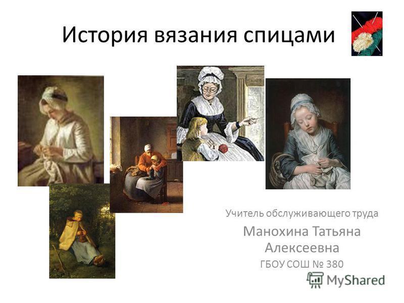 Способы вязания. история вязания