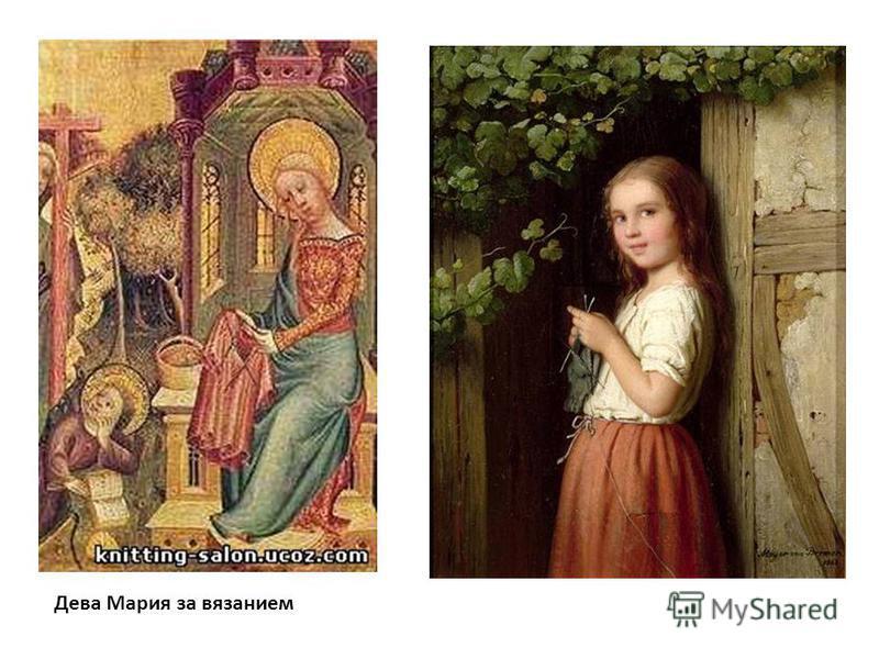 Дева Мария за вязанием