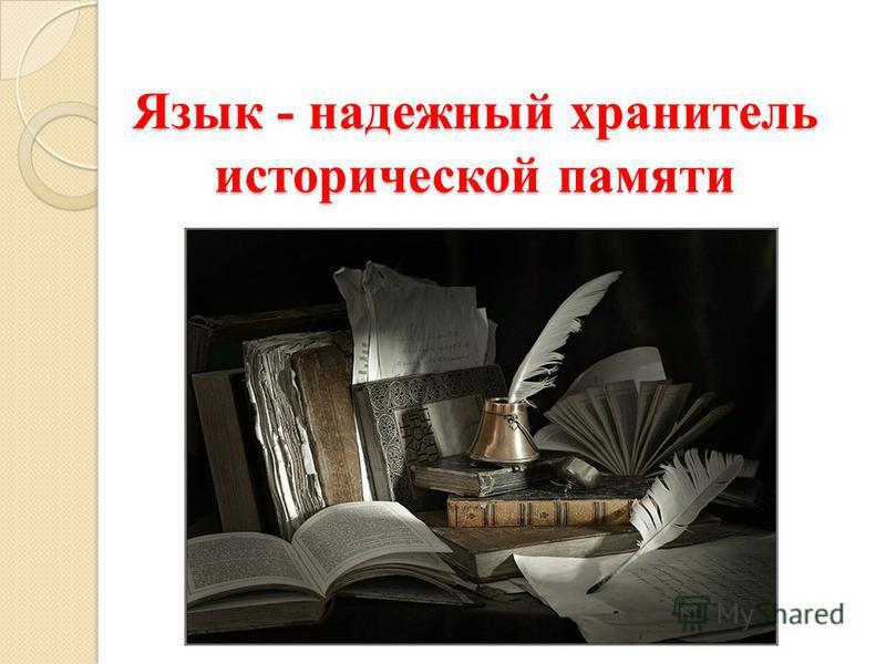 Язык - надежный хранитель исторической памяти