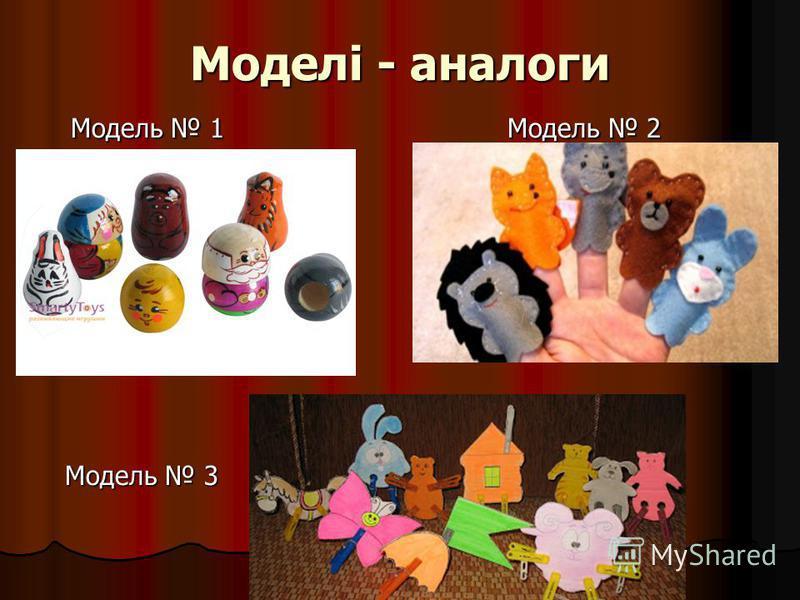 Моделі - аналоги Модель 1 Модель 2 Модель 1 Модель 2 Модель 3 Модель 3