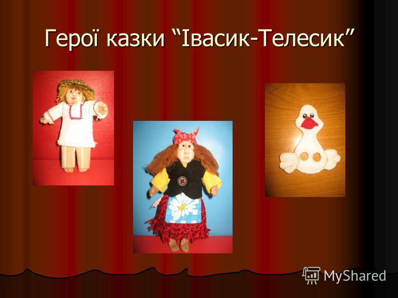 Герої казки Івасик-Телесик