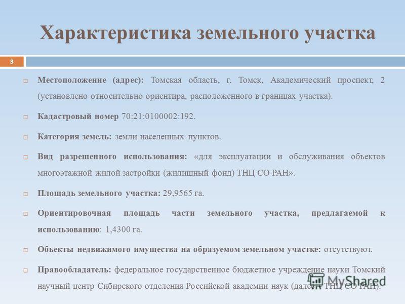 Характеристика земельного участка 3 Местоположение (адрес): Томская область, г. Томск, Академический проспект, 2 (установлено относительно ориентира, расположенного в границах участка). Кадастровый номер 70:21:0100002:192. Категория земель: земли нас