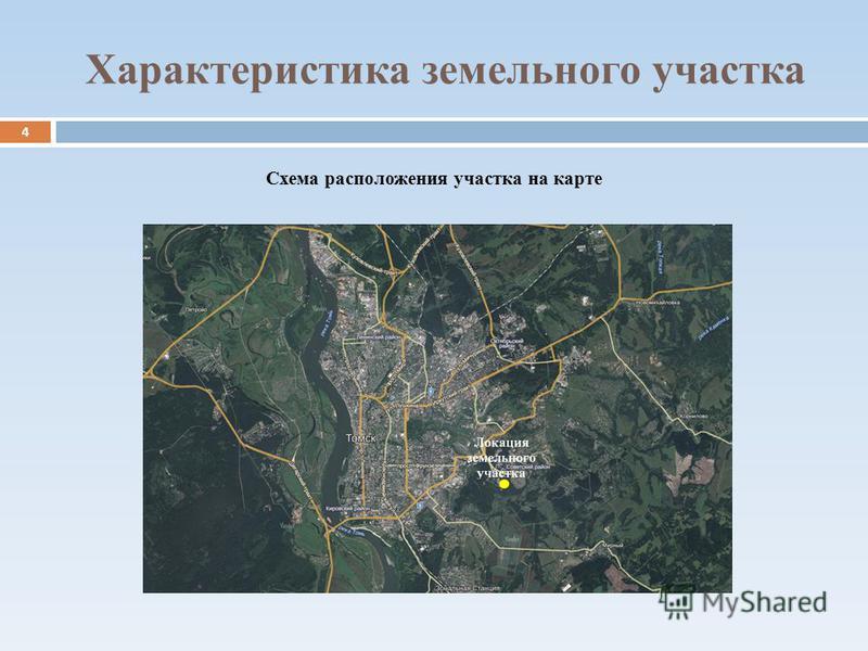 Характеристика земельного участка 4 Схема расположения участка на карте