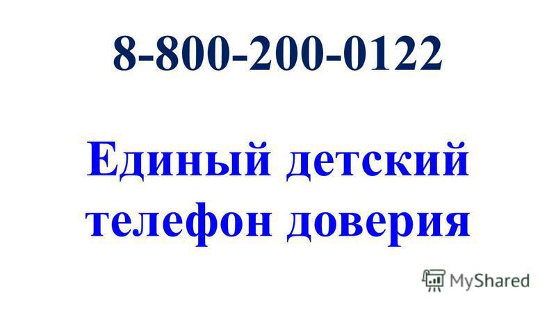 8-800-200-0122 Единый детский телефон доверия