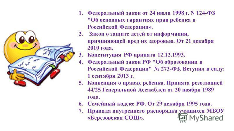1. Федеральный закон от 24 июля 1998 г. N 124-ФЗ