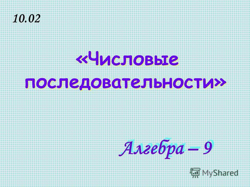 Алгебра – 9 «Числовые последовательности» 10.02