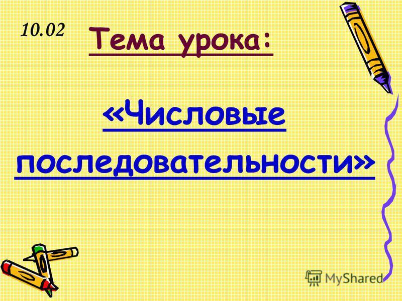 Тема урока: «Числовые последовательности» 10.02