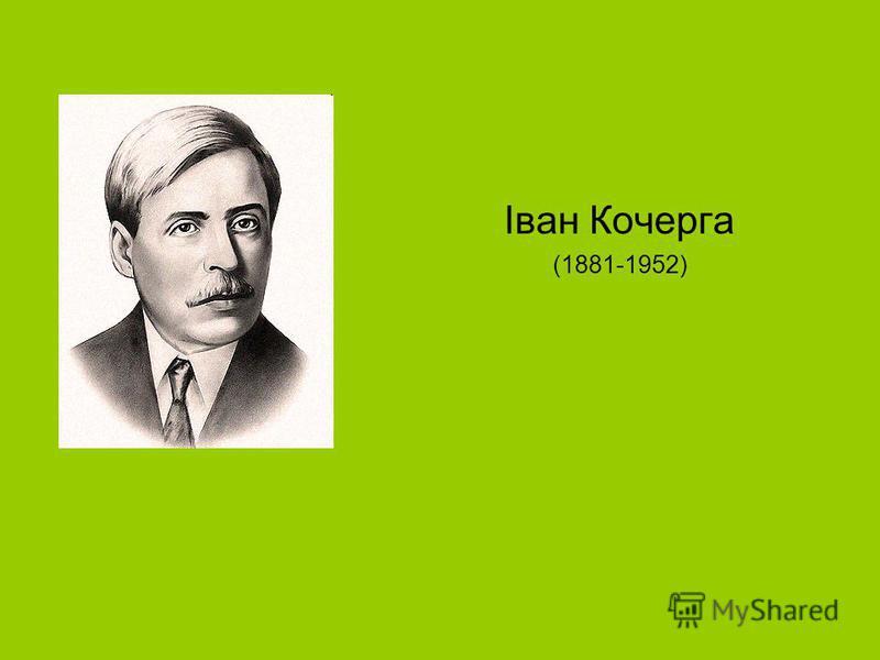 Іван Кочерга (1881-1952)