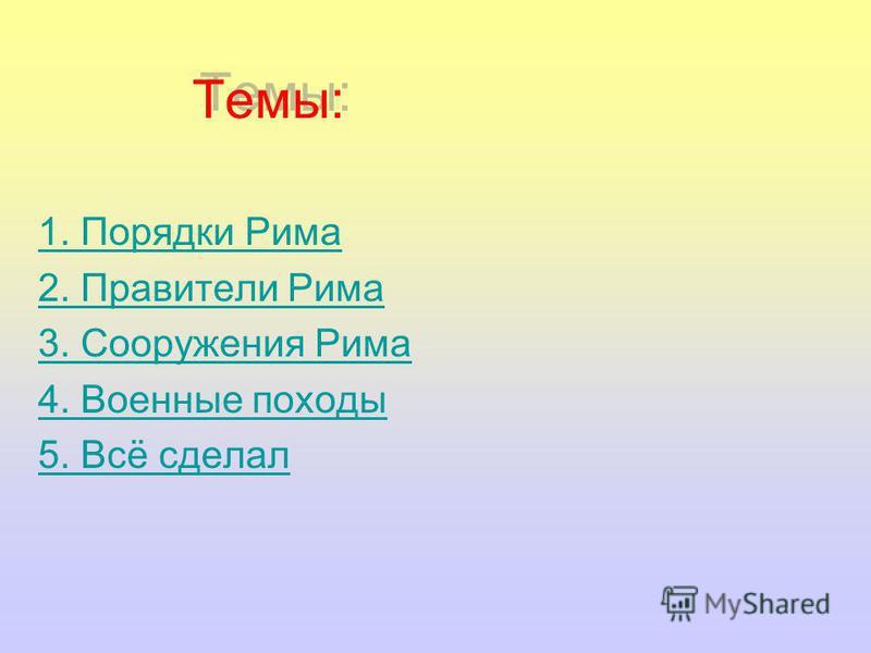 Рябиков Павел :6 «А»